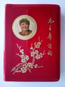 96K梅花扳毛主席诗词(6林1江、3红林题、几十张彩图)