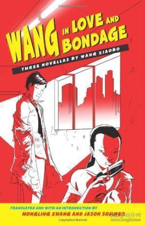 Wang in Love and Bondage:Three Novellas by Wang Xiaobo