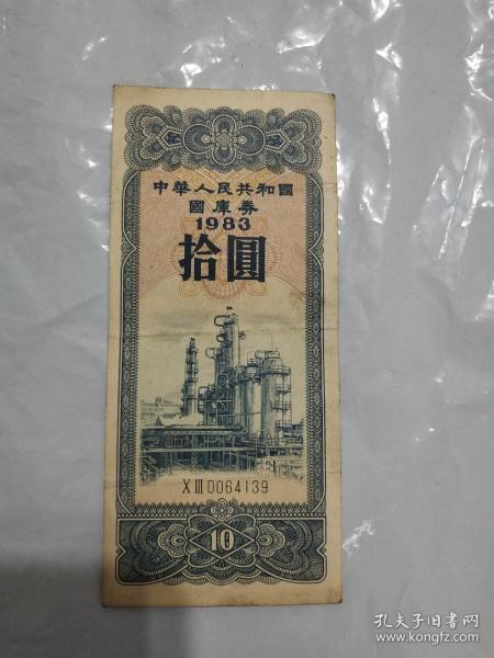 83年国库券10元