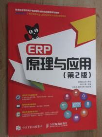 ERP原理与应用(第2版)