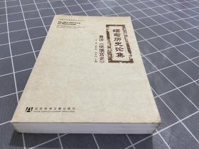 缅甸历史论集:兼评《琉璃宫史》