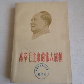 高举毛主席的伟大旗帜(馆藏书)