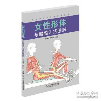 女性形体与健美训练图解