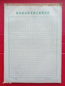 原稿本:哈尔滨市排水处工程服务队,15X20=300格。