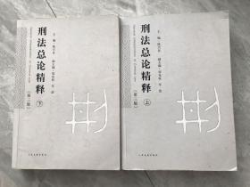 刑法总论精释(第三版)(上下)