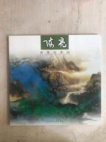 陈亮 彩墨山水画