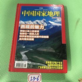 中国国家地理2008年增刊