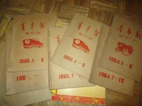 《青年报》合订本:1963、1964、1965、1966年,共计7本合售,详见描述,