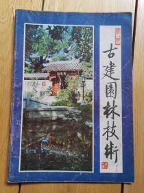 古建园林技术(创刊号)