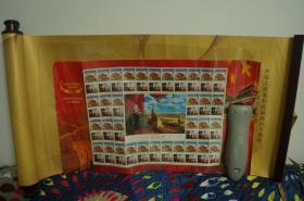 中华人民共和国诞辰六十周年 开国大典 个性化大版邮票 卷轴(瑕疵)