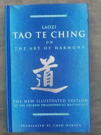 Tao Te Ching: The Art of Harmony