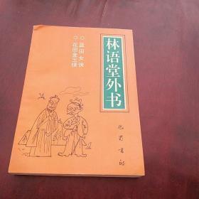 林语堂外书