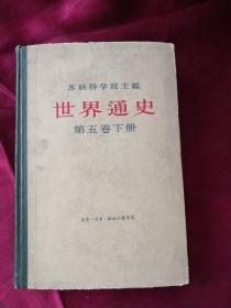 苏联科学院 世界通史 第五卷 下册 一版一印 硬精装