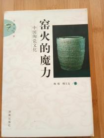 窑火的魔力:中国陶瓷文化
