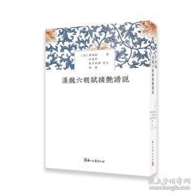 汉魏六朝赋摘艳谱说(全一册)