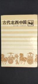 古代北西中国