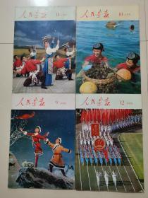 人民画报1975—9、10、11、12 四本合售