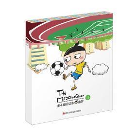 米小圈日记本系列 共4册 正版 北猫 9787536578647