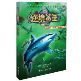 逆境鲨王 正版 [美]阿尔班克尔 著,付畅园 译 9787544841375