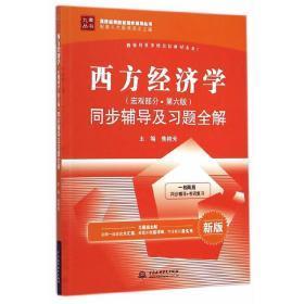 西方经济学 宏观部分+微观部分 第六版第6版 正版 焦艳芳 9787517025504