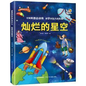 奇奇妙妙的为什么 套装共6册 正版 李树芬 谭海芳 9787537677240