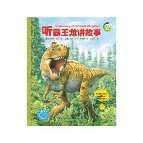 动物王国大探秘(第2辑) 正版 (英)史蒂夫·帕克 著,孙金红 绘 9787556002023