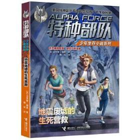 特种部队少年生存小说系列 正版 【英】克里斯·瑞恩 著 9787544846158