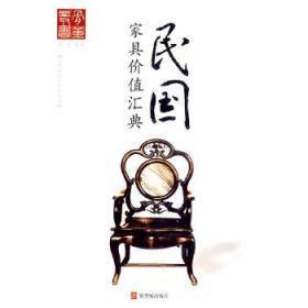 民国家具价值汇典/艺术品收藏价值丛书 正版 大成 9787800476716