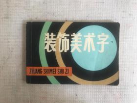 装饰美术字 上海人民