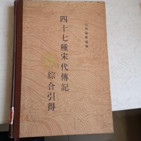 四十七种宋代傅记综合引得(馆藏书)发行稀少,一版一印。