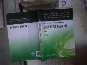 医学计算机应用(第2版)  。、