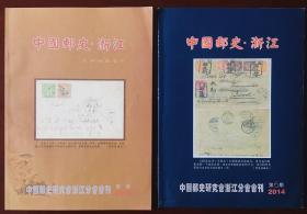 中国邮史研究会浙江分会会刊《中国邮史-浙江》总6-7期两本合售