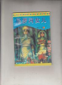 尼罗河女儿 第十二卷 (3)