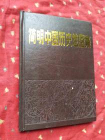简明中国历史地图集(硬精装)