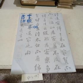 中国书画2011/8