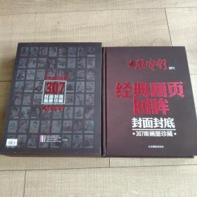 大众电影经典画页回眸 1—307期封面封底画册珍藏