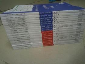 法考精讲思维导图法考笔记思维导图共18本