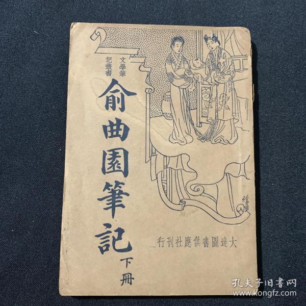1935年《俞曲园笔记 下册》