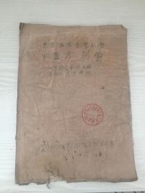 中医,七六年手抄本,中医方剂学