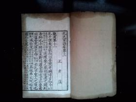 A100,清末或民国白纸精影印善本:孔氏家语,线装一厚册卷3-4,印刷精良,有朱笔圈点。