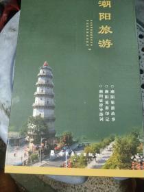 潮阳旅游:潮阳旅游导游词、潮阳旅游印记、潮阳旅游故事 三本合售