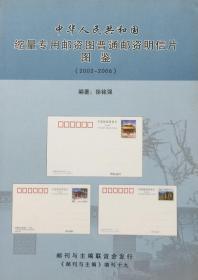 中华人民共和国缩量专用邮资图普通邮资明信片图鉴(有三人签名盖章)