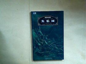 世界经典文化故事丛书(全彩珍藏本)失乐园