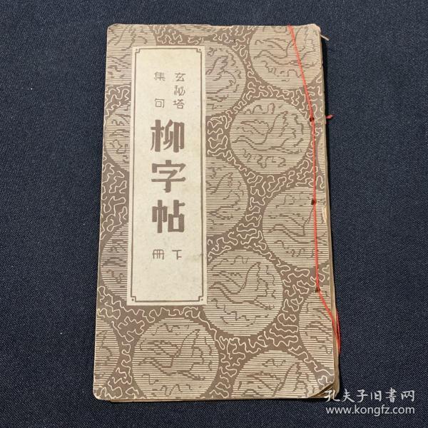 1937年《玄秘塔集句柳字帖》下册