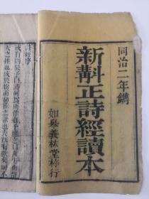 清代木刻本《诗经》