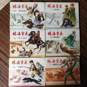 《林海雪原》  连环画    全套六册