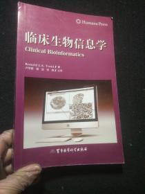 临床生物信息学