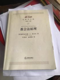 比较法文丛27,教会法原理.