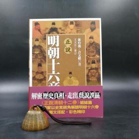 台湾联经版 陈时龙;许文继《正说明朝十六帝》(锁线胶订)