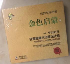 世界文学名著金色启蒙2(共6册)